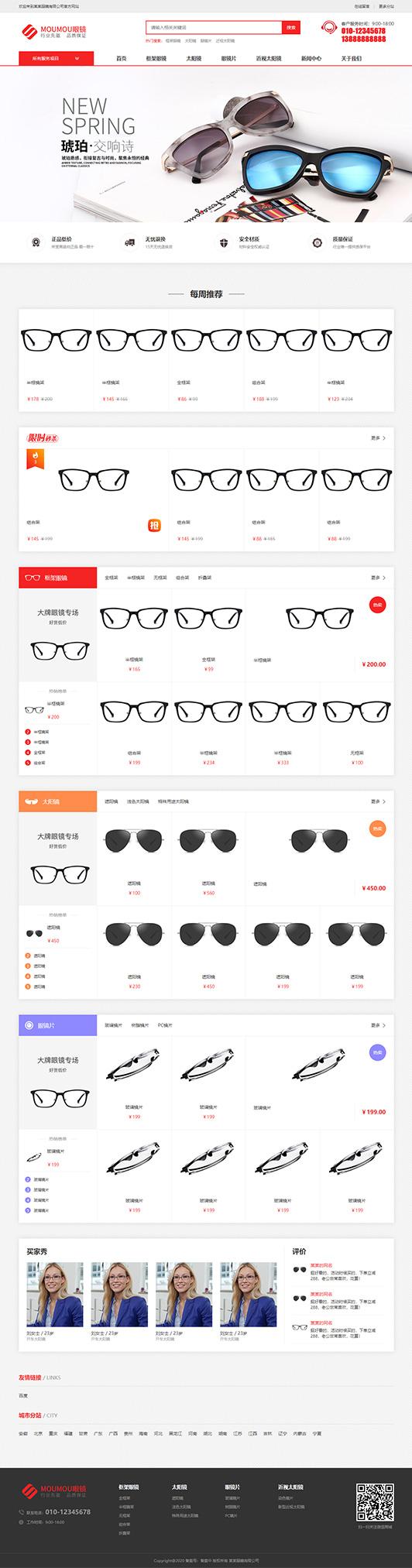 眼镜商城通用响应式模板