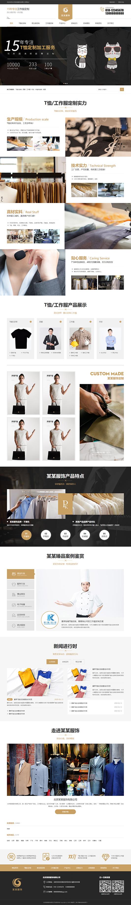 服饰定制公司网站通用营销型模板