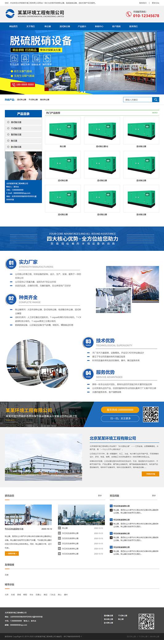 环境工程设备公司通用响应式模板