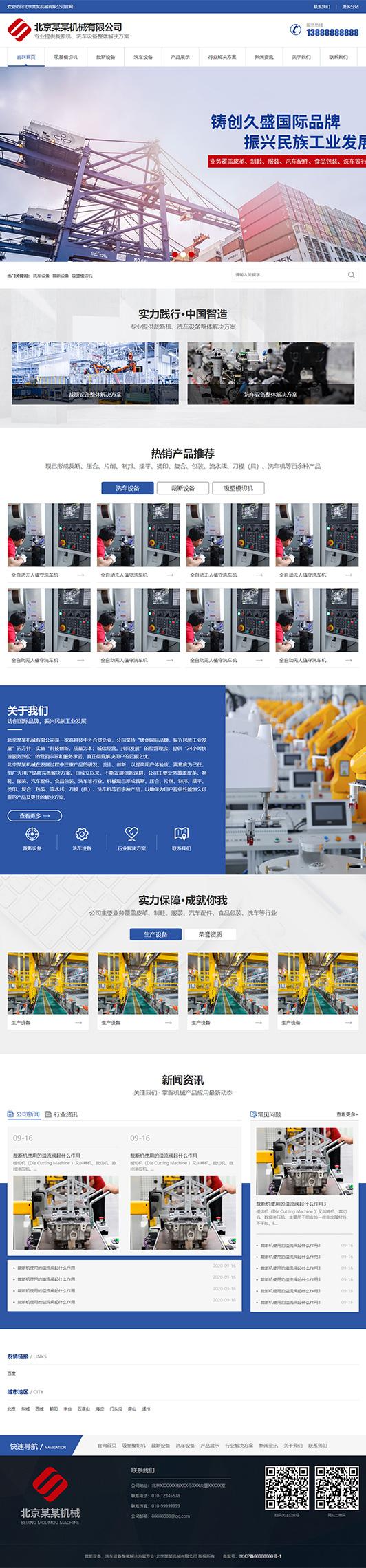 机械设备公司通用响应式模板