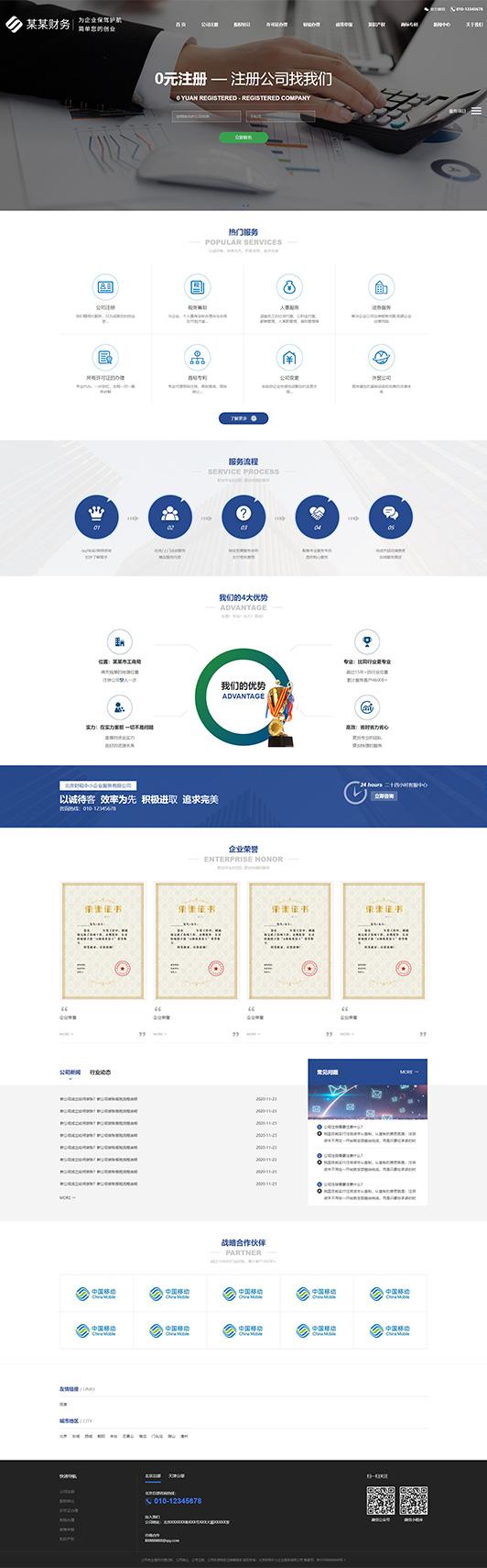 工商财税公司网站通用营销型模板