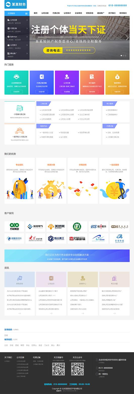 工商财税公司网站通用普通模板