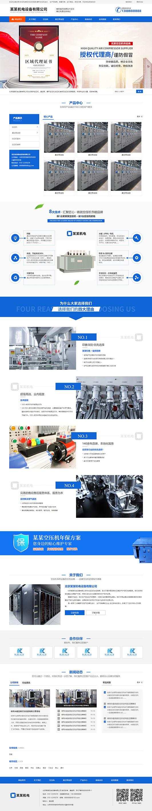 机电设备设备制造公司通用响应式模板