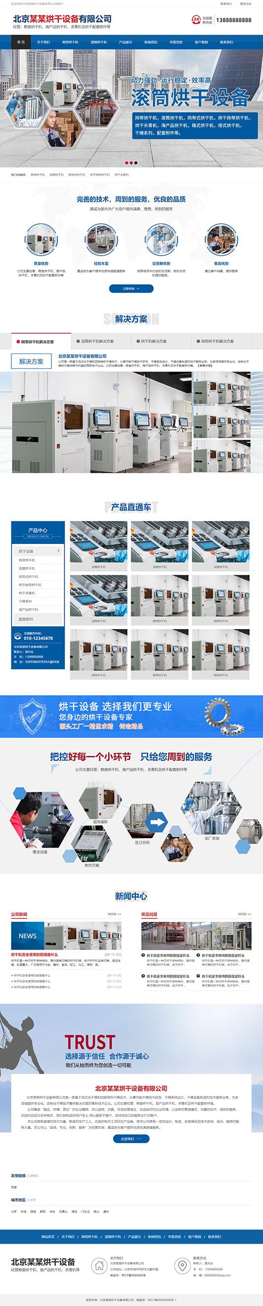 烘干设备有限公司通用响应式模板