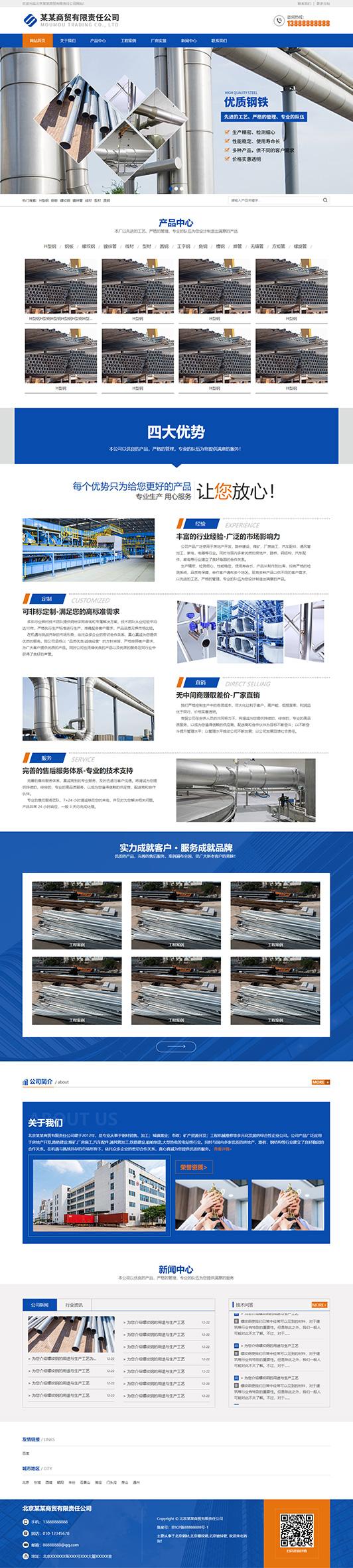 钢材商贸有限公司通用响应式模板