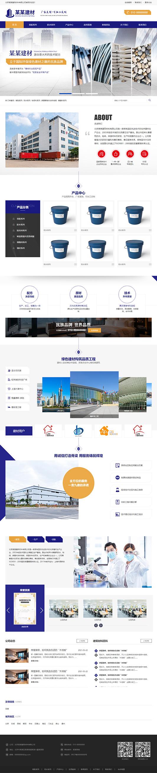 建筑材料有限公司通用响应式模板