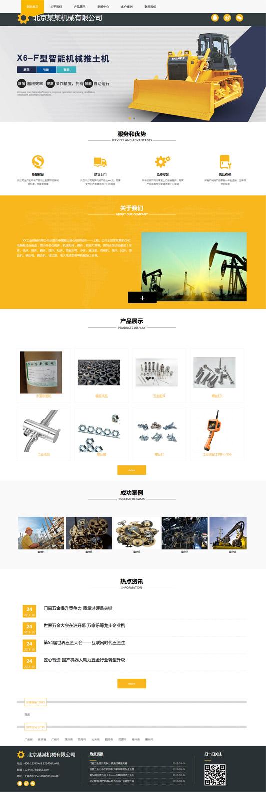 工业机械公司网站通用模板