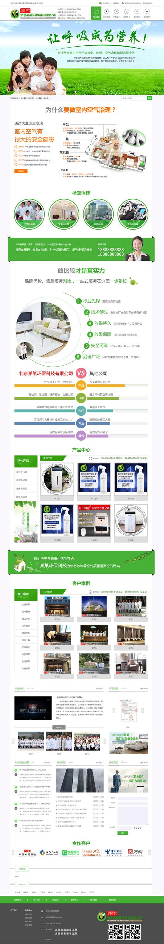 环保科技公司网站通用模板