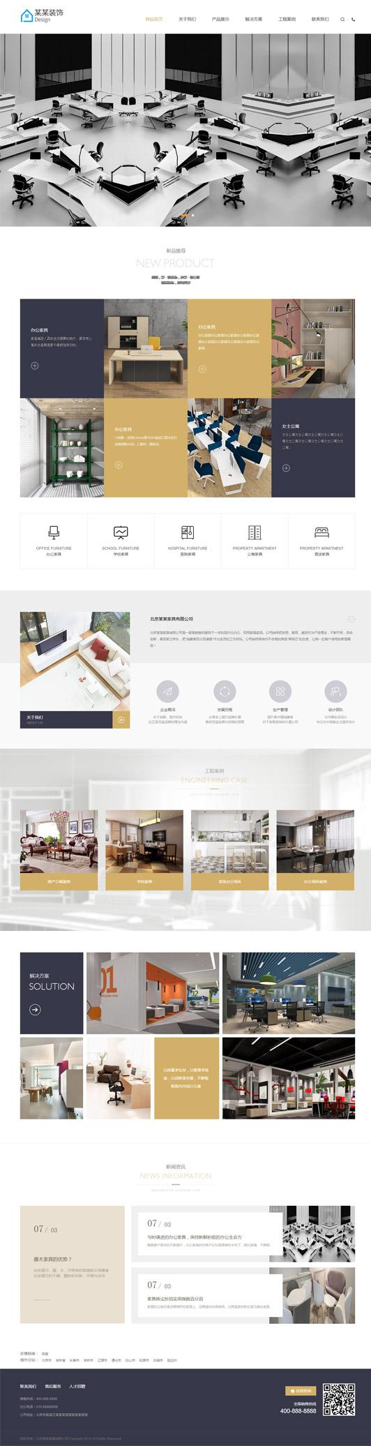 家具装饰公司网站通用模板