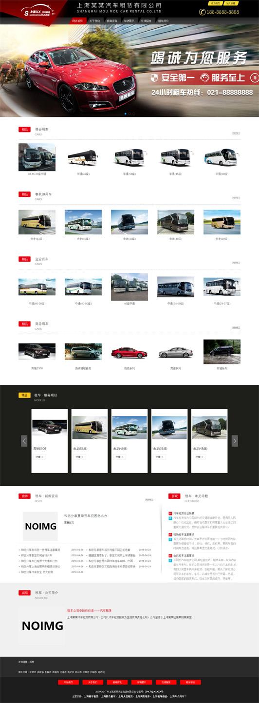汽车租赁公司网站通用模板