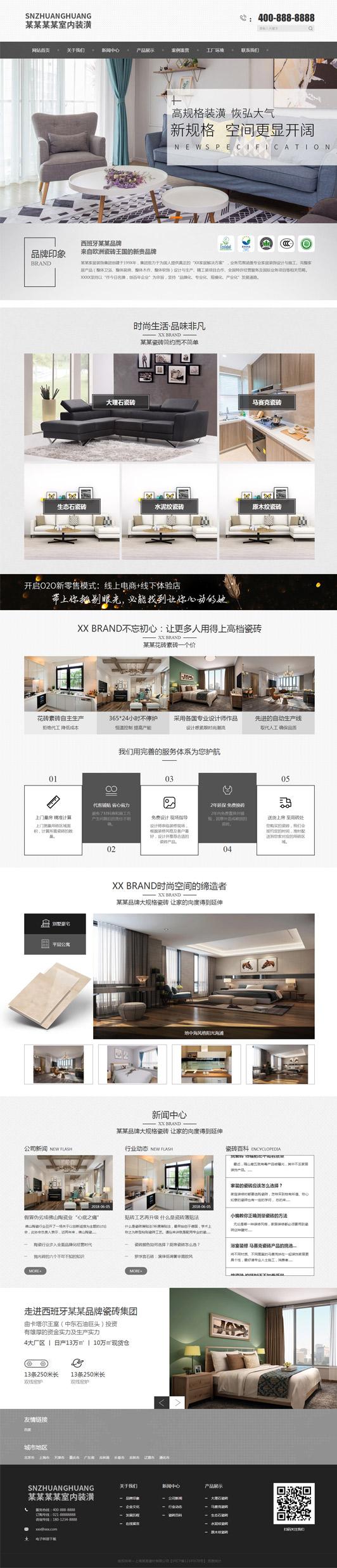 室内装潢公司网站营销式模板
