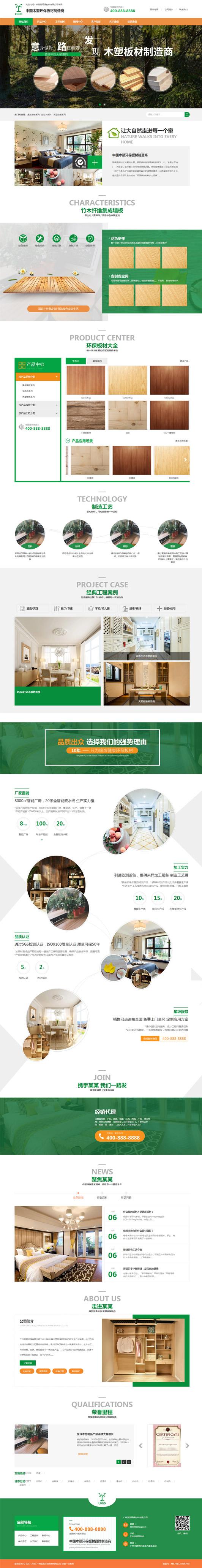 环保材料公司网站营销式模板