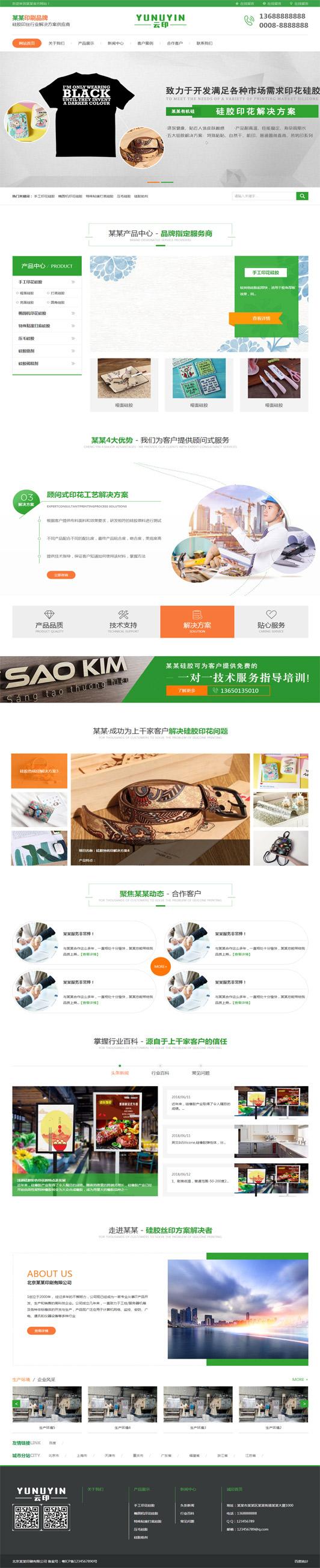 硅胶印丝公司网站营销式模板