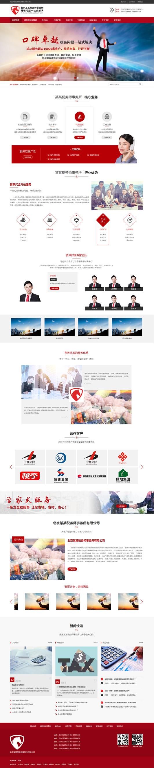 税务师事务所网站营销式模板