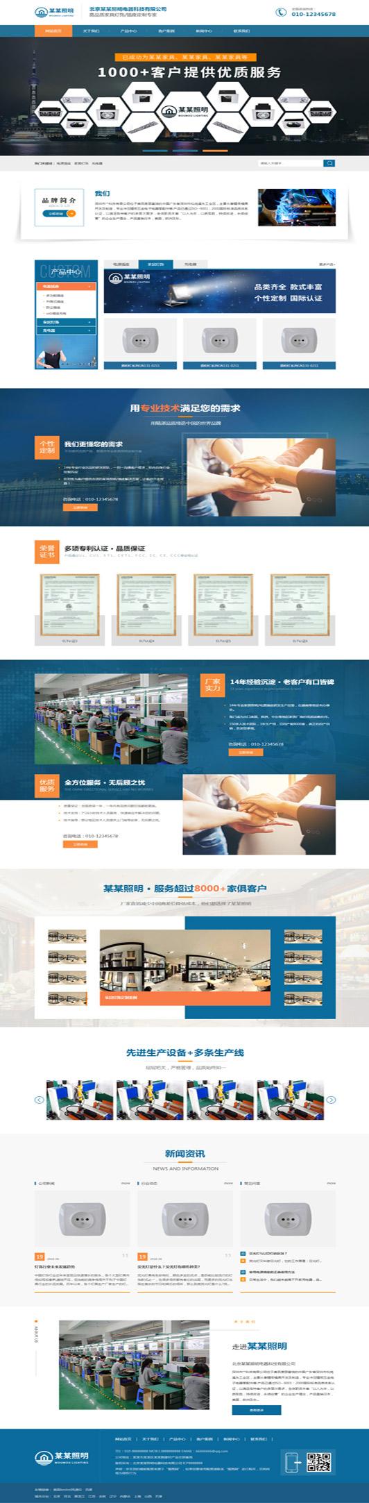 照明电器科技公司网站营销式模板