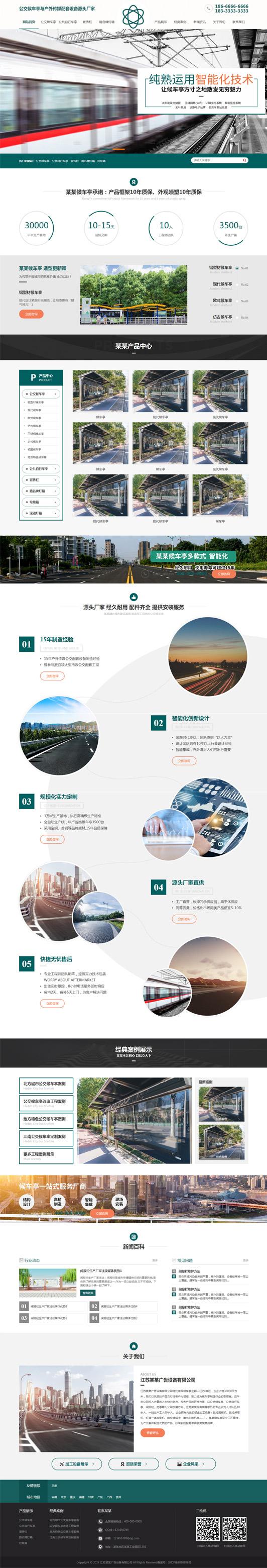 广告传媒公司网站营销式模板