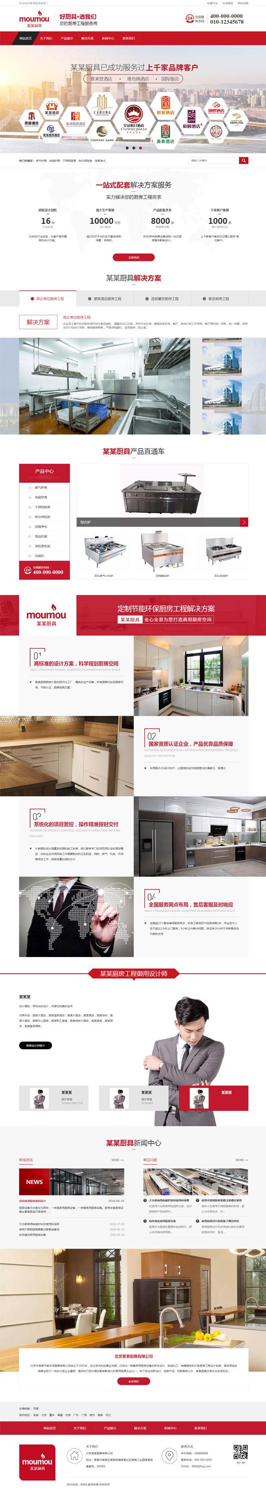 节能环保厨具公司网站营销式模板