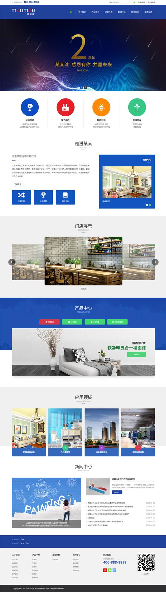 涂料开发生产公司网站营销式模板