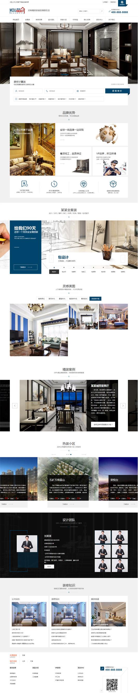 互联网全案家装公司网站营销式模板