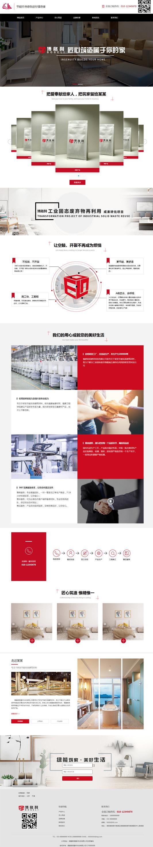 建材科技公司网站响应式模板