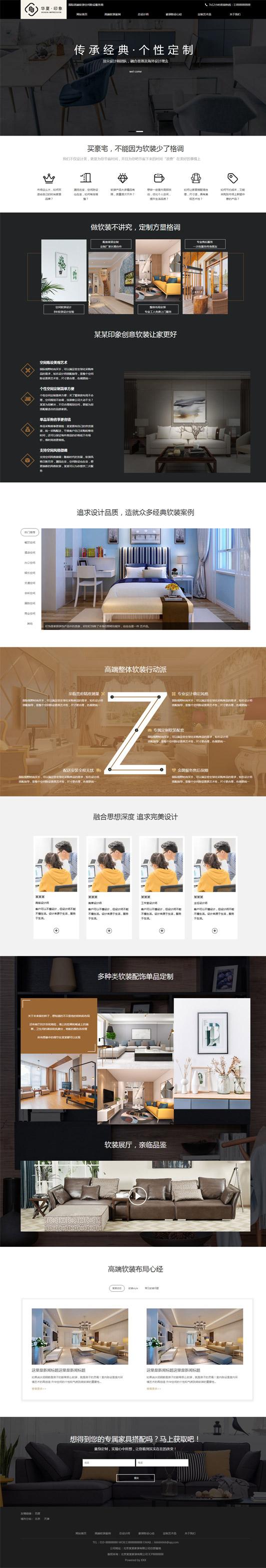 高端软装空间陈设公司网站响应式模板