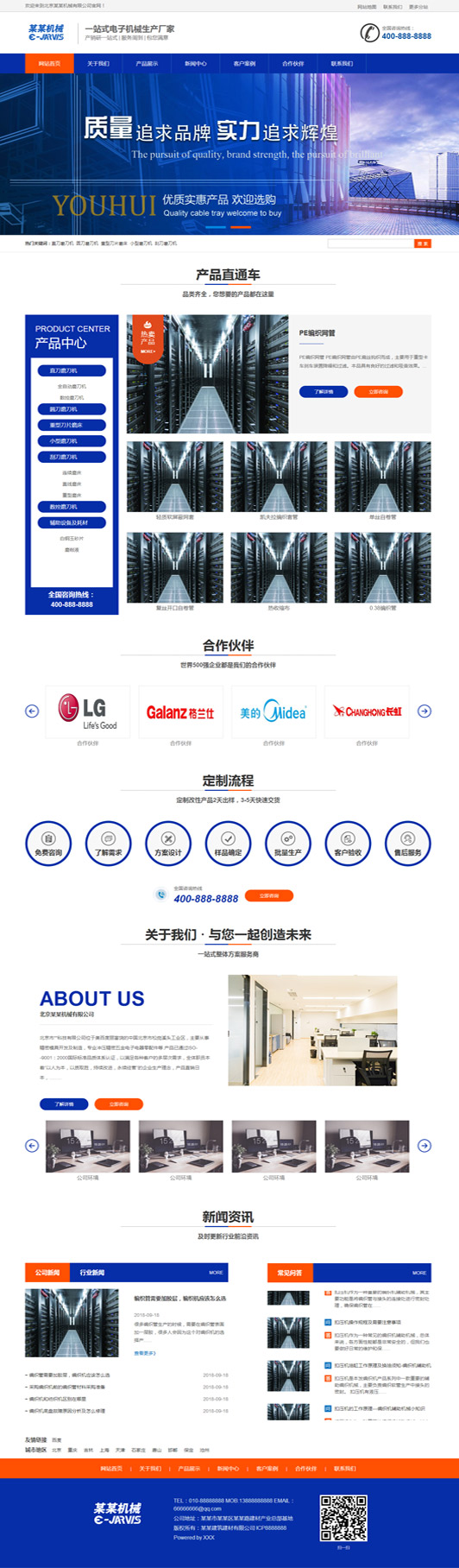 电子机械生产公司网站通用模板
