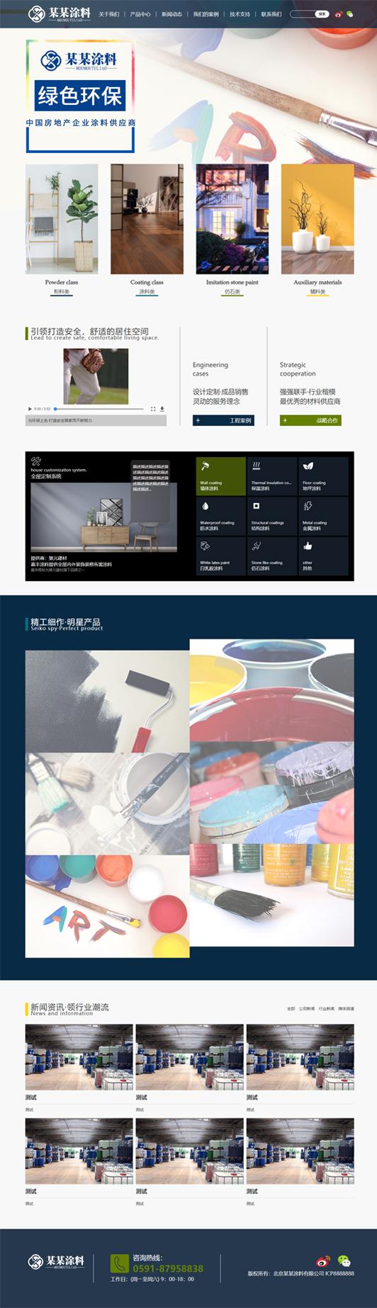涂料公司网站响应式模板