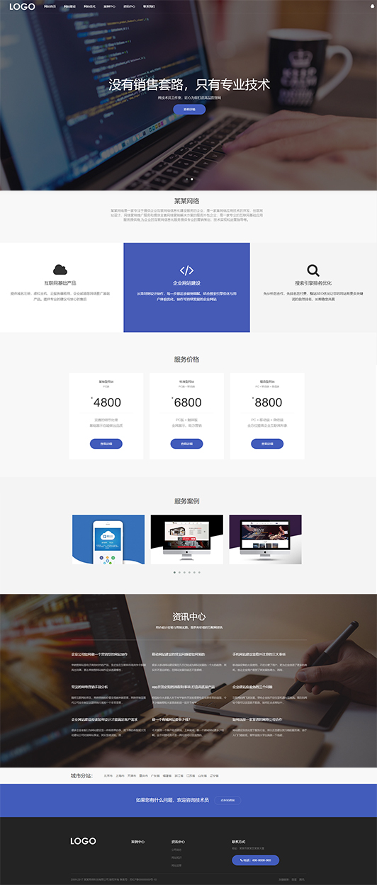 互联网建设公司网站响应式模板