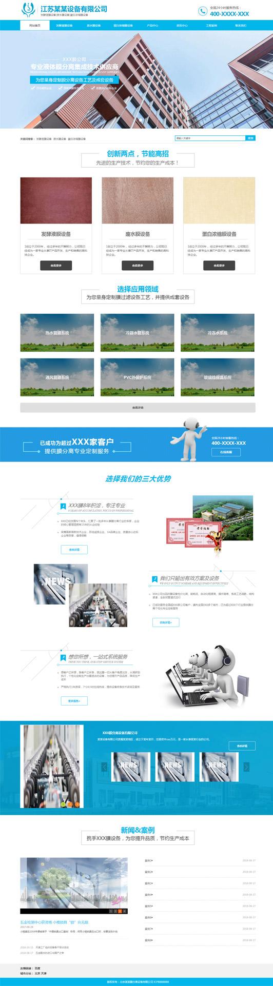 机械设备定制公司网站通用模板