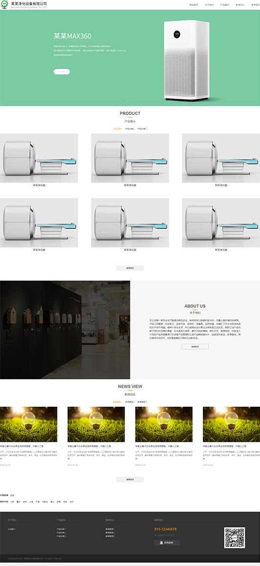 净化设备公司网站MIP响应式模板