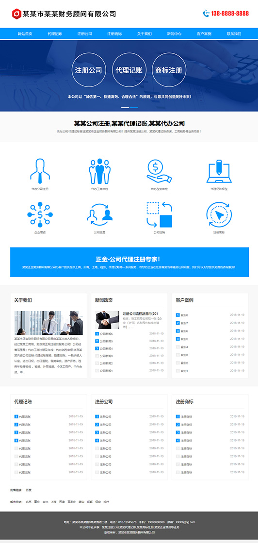 财务顾问公司网站通用MIP响应式模板