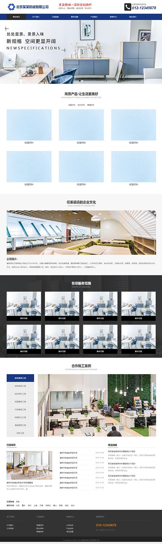 建筑装饰公司网站通用MIP响应式模板