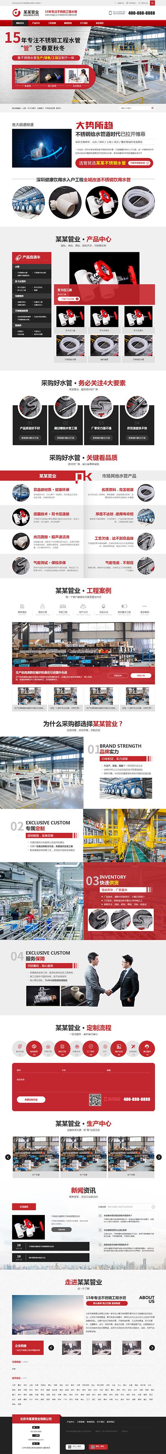 钢管制造公司网站通用营销式模板