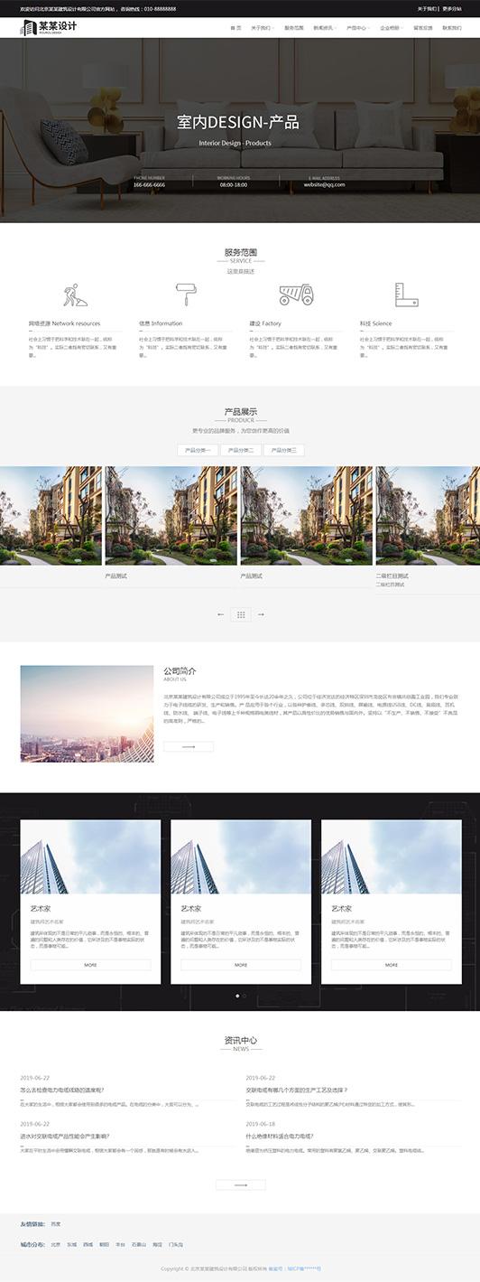 建筑设计公司网站通用响应式模板