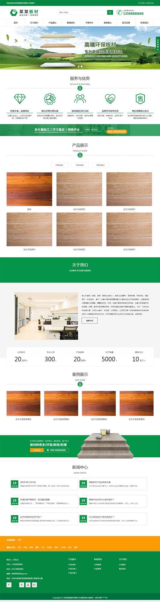 板材建造公司网站通用响应式模板