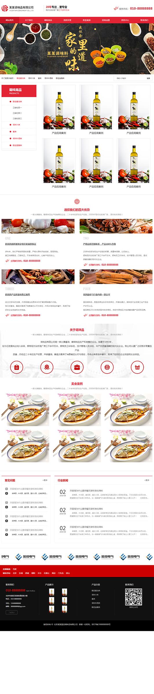 调味品公司网站通用响应式模板