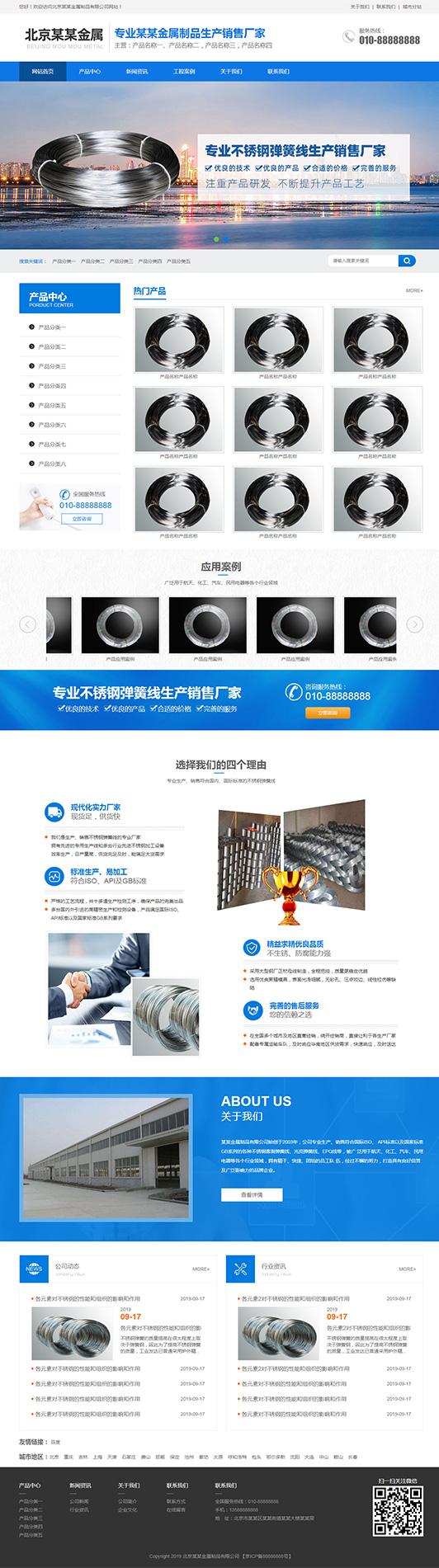 金属制造公司网站通用普通模板