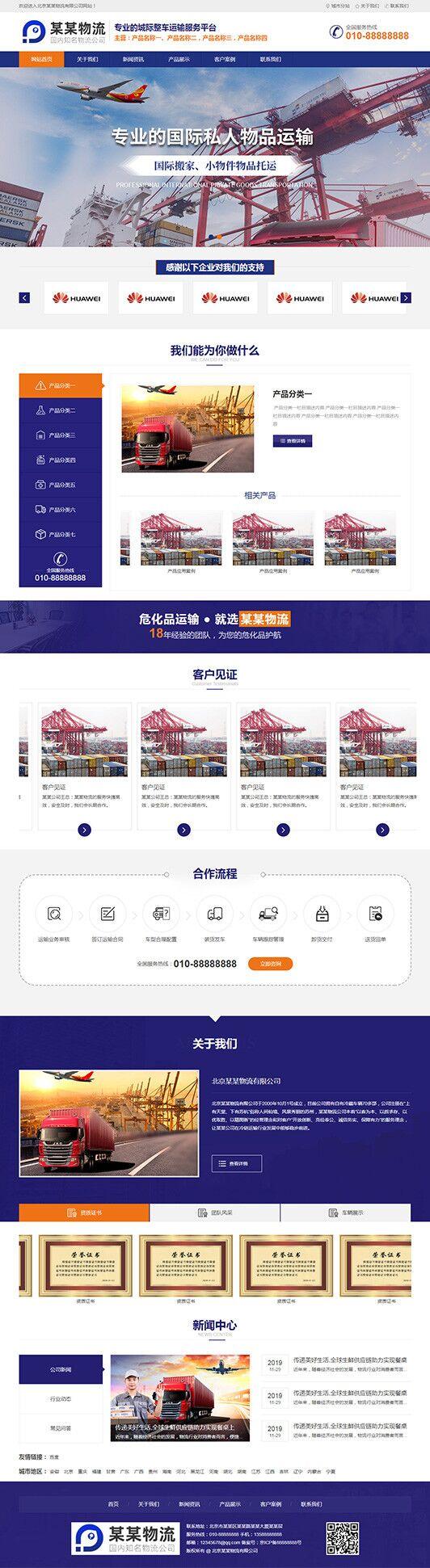 物流运输公司网站通用普通模板