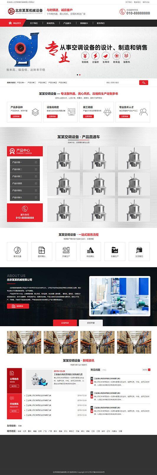 机械设备公司网站普通模板