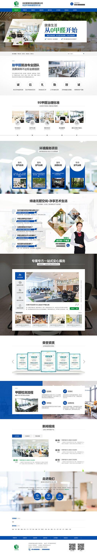 环境治理公司网站通用营销型模板