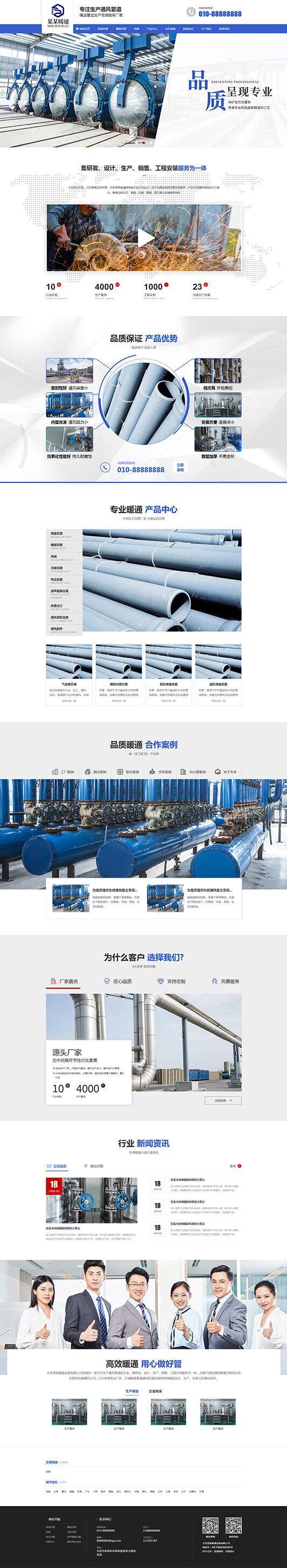 暖通设备公司网站通用营销型模板