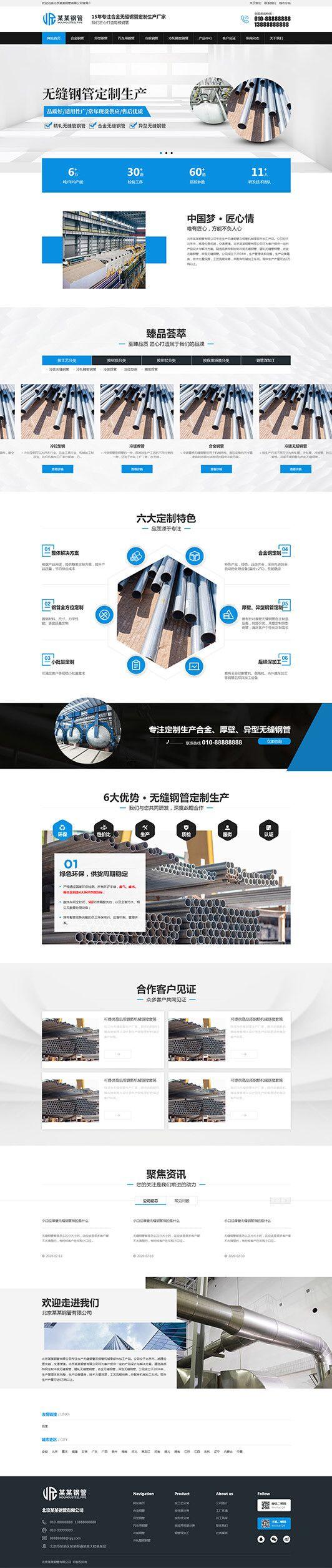 钢管制造公司网站通用营销型模板